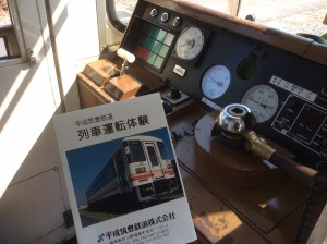 列車運転体験始まります。