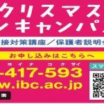 IBC様_12月ハガキDM初稿